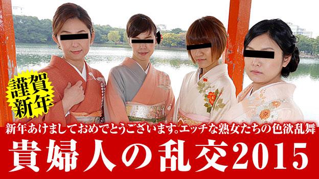 新年・貴婦人の乱交2015 前編