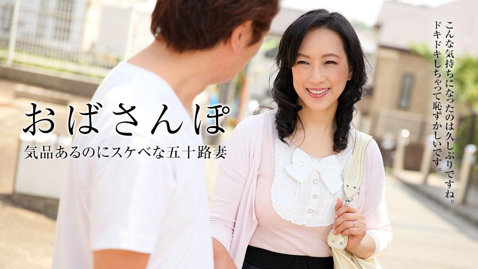 おばさんぽ 〜美熟女と地元を思い出散歩〜