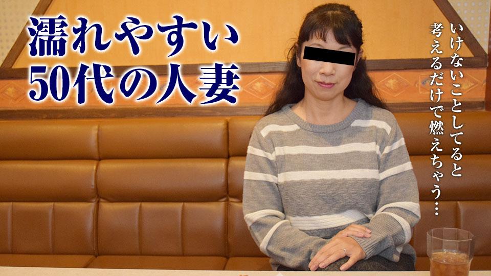 人妻デート 〜感度抜群の55歳〜