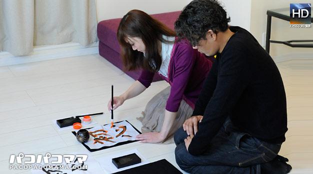 働く地方のお母さん 〜書道教室を営む熟女〜