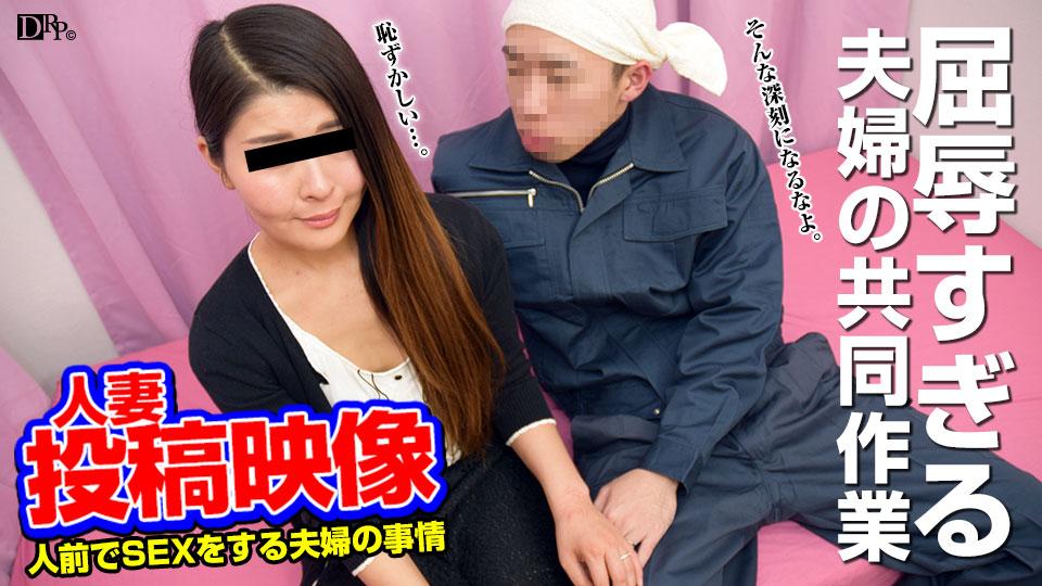 人妻投稿映像 〜剛毛キャビンアテンダント〜