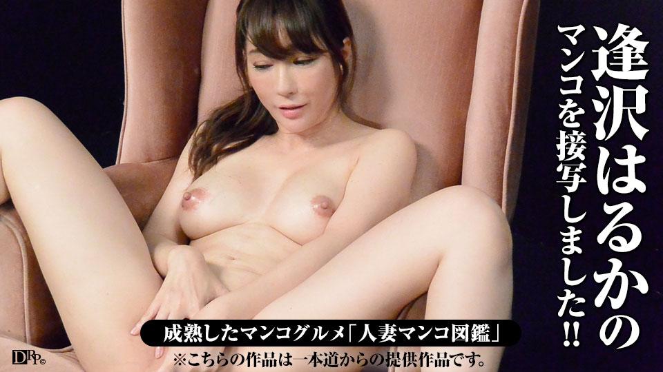 人妻マンコ図鑑 56