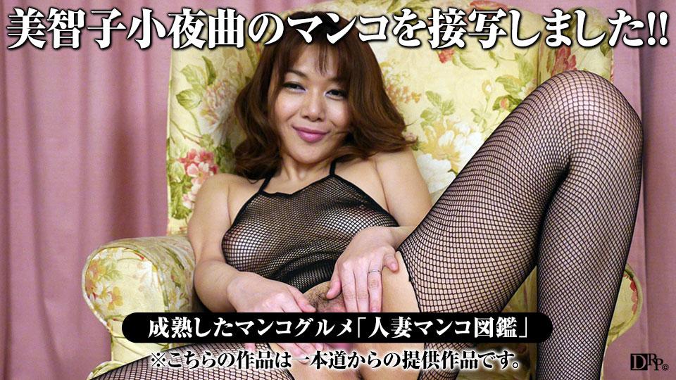 人妻マンコ図鑑 58