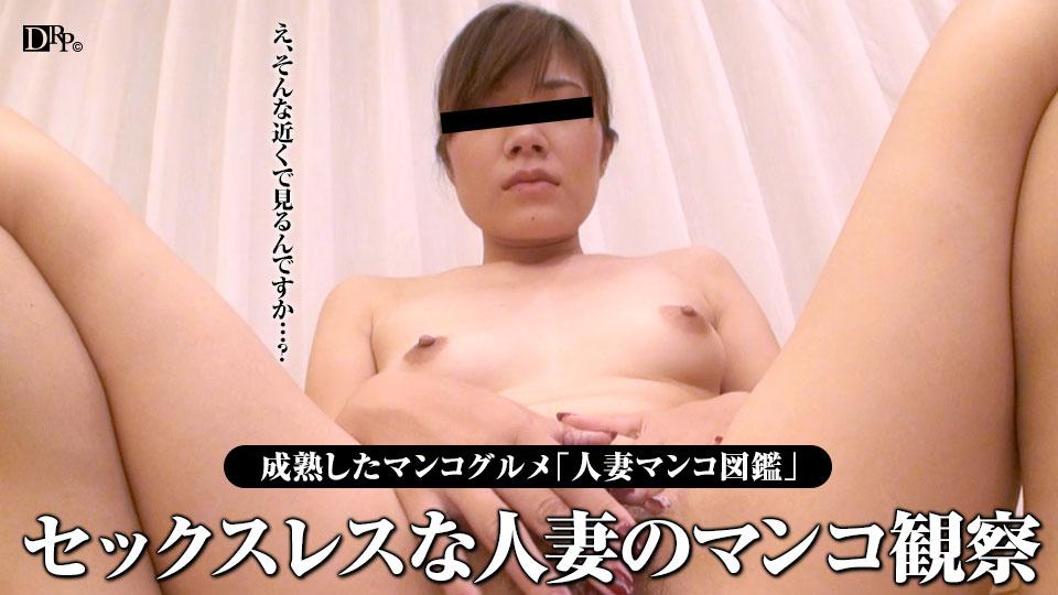 人妻マンコ図鑑 51