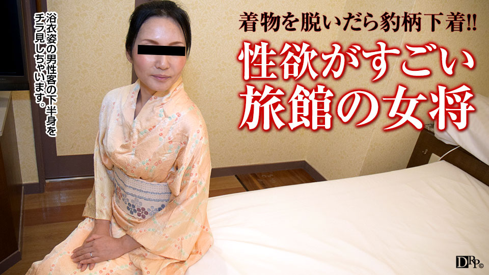 旅館の女将の艶やか着物姿