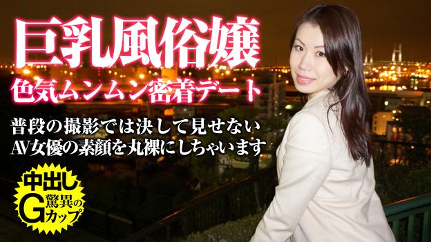 人妻デート 〜身も心もさらけ出した巨乳熟女〜