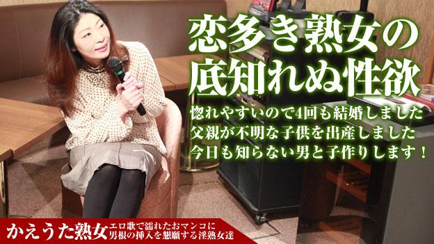 かえうた熟女の人生劇場 〜結婚4回!父親不明の子を出産した熟女〜