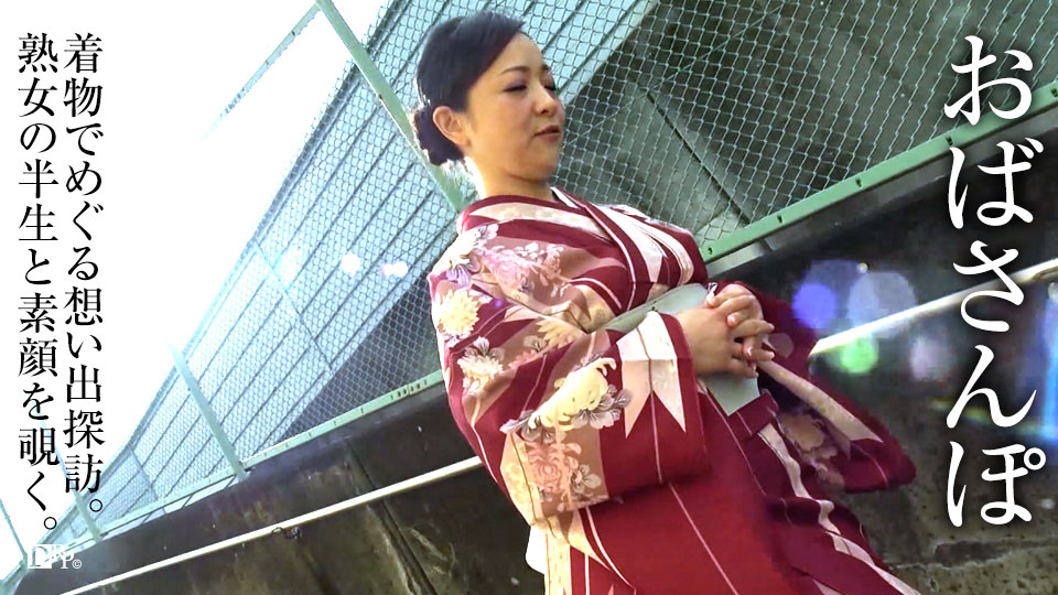 おばさんぽ 〜着物で生まれ故郷を散策〜