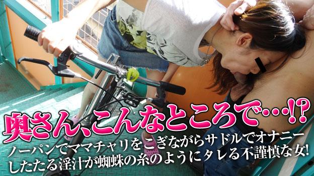 ママチャリ 〜15センチの糸引くマン汁がでちゃうスレンダー美人〜