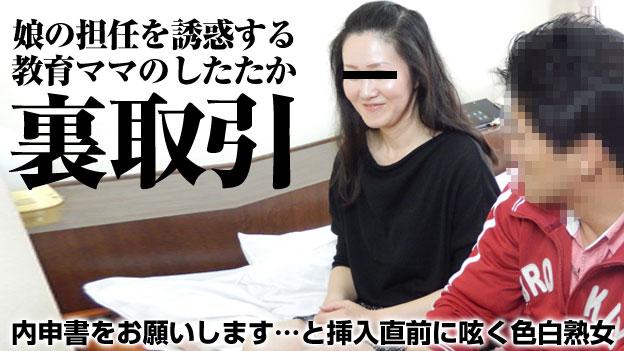 娘の内申書のために先生を誘惑する色白熟女