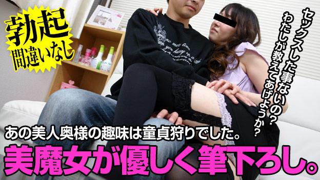 童貞喰い 〜極上熟女の特別奥義〜