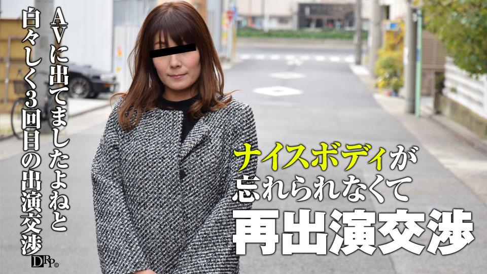主婦を口説く 30 〜AV再出演を交渉!〜