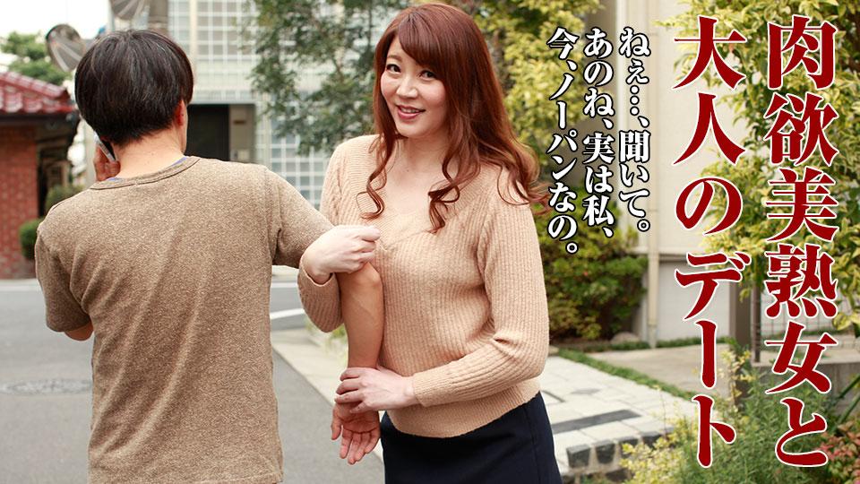 人妻デート 〜性欲旺盛なノーパン痴熟女〜