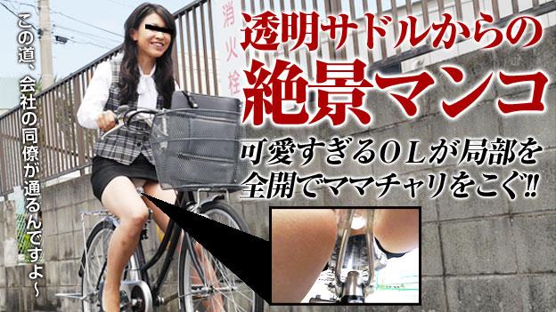 ママチャリ〜卑猥な透明サドルにまたがるOL〜