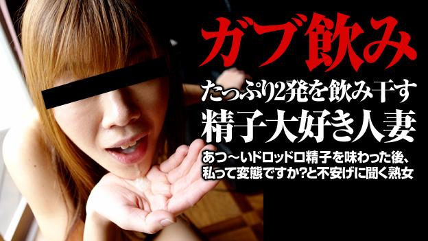 ごっくんする人妻たち53 〜連続ごっくん!ずっ〜と昇天する熟女〜