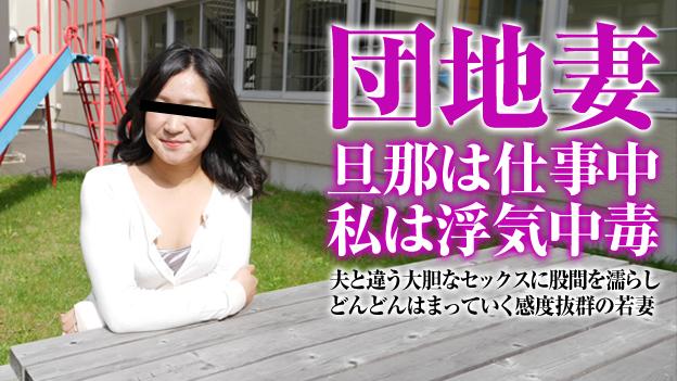 団地妻 〜心の隙間をうめたい若妻〜