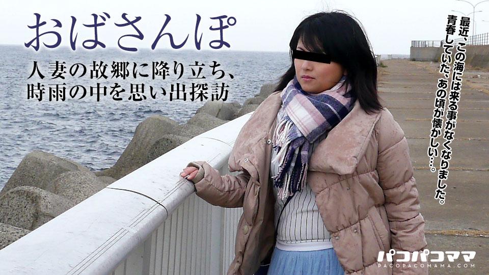 おばさんぽ 〜地方の人妻〜