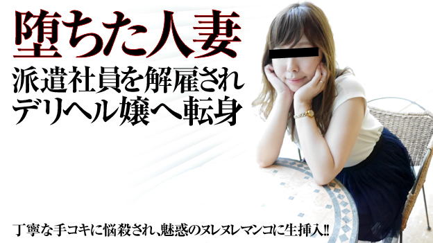 働く地方のお母さん ~派遣社員を辞めた人妻デリヘル嬢編~