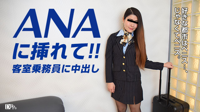 働く地方のお母さん 〜キャビンアテンダント編〜