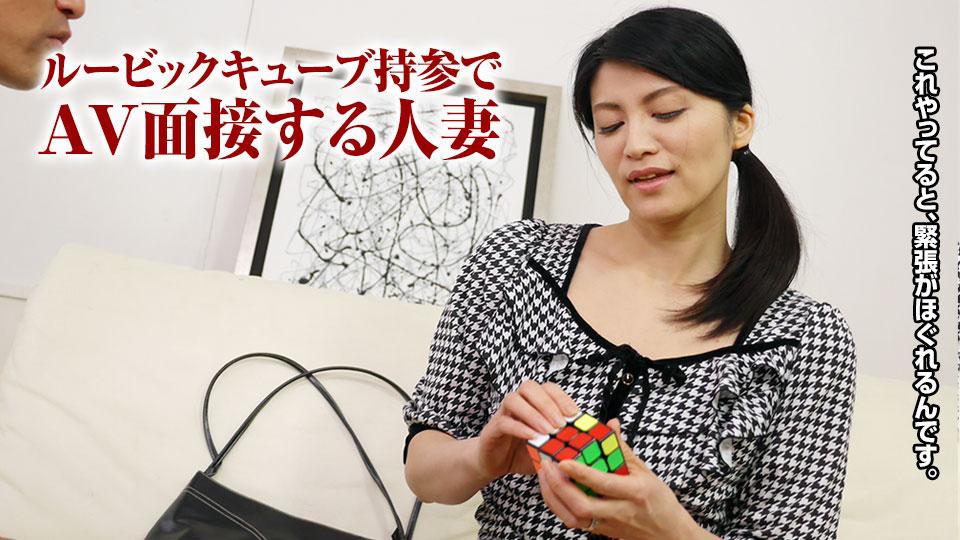 素人奥様初撮りドキュメント 55 古川祥子